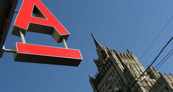 The demand for bonds of Alfa-Bank was oversubscribed 2.3 times