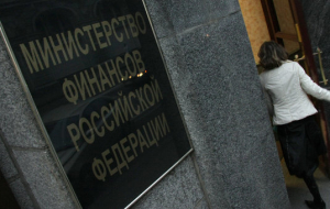 The Ministry of Finance forecasts inflation in October to 0.7%