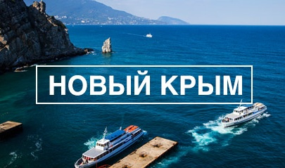 Vice-Premier of the Crimea: the country will get rid of the dependence on Ukraine by the summer of 2016