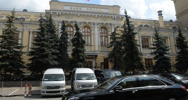 """The Bank of Russia registered the issue of bonds """":"""""""