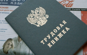 The Fes declares the growth of unemployment in Russia in 2015 by 15%