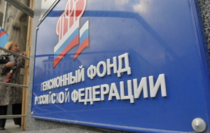 FIU: the second indexation of insurance pensions in 2016 will be held until October 1