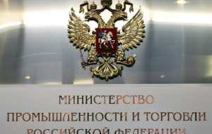The Ministry of industry and trade to allocate one billion rubles for the automotive industry dopovidey