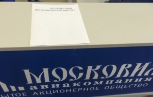 "The arbitration of the Moscow region declared the bankruptcy of the airline ""Moskovia"""