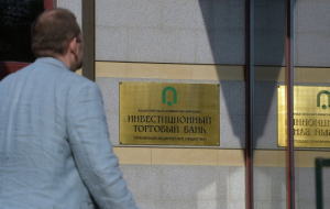 The DIA will allocate Investtradebank assistance in the amount of 29.7 billion rubles