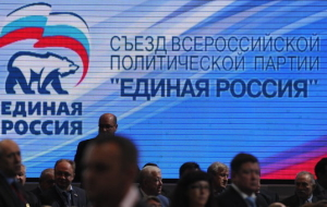 "Congress of ""United Russia"" will be held on 5-6 February 2016 in Moscow"