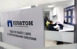 """Plato"" should translate in a test mode, according to the Chairman of the Duma Committee on transport"