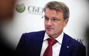 Gref once again called for the privatization of the savings Bank