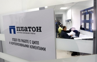 """Rosavtodor: the system """"Platon"""" for 5 days has collected more than 190 million roubles"""