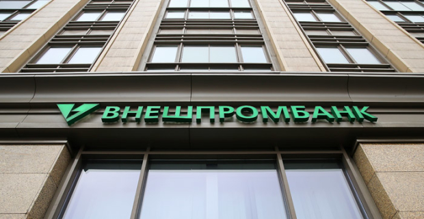 The Central Bank has introduced temporary administration at Vneshprombank