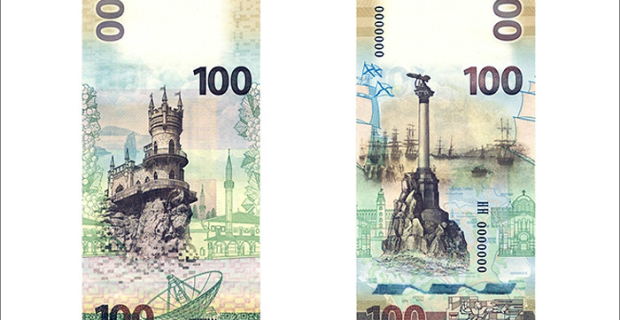 The Central Bank has issued dedicated to the Crimea and Sevastopol bill