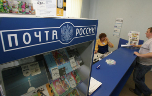 """Mail of Russia"" will be ready for the start of corporatization in 2016"