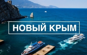 "The results of the year in the Crimea: the dismissal of five Ministers, a gap ties with Ukraine and ""Svetach"""