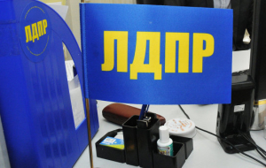 LDPR proposes to remove from the Constitution the primacy of international law