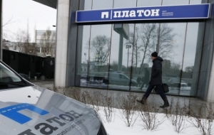 "The Ministry of transport: economic and technical reasons to eliminate the system ""Platon"" no"