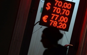 The Central Bank toughens rules of exchange for the sum over 15 thousand roubles