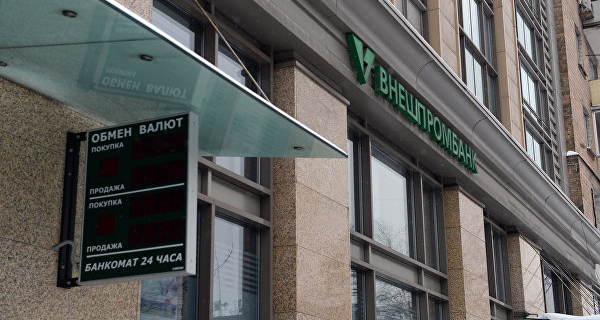 The Bank of Russia revoked the license of Vneshprombank