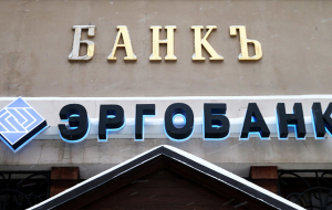 The first in 2016 licenses have lost the wait of the ROC Ergobank