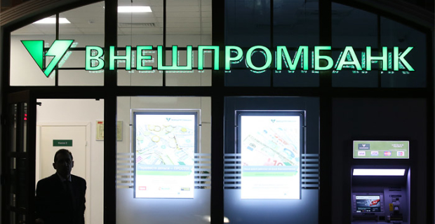 The Central Bank withdrew the license at Vneshprombank