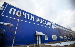 "VTB Bank and ""Mail of Russia"" signed an agreement on the establishment of a Post Bank"