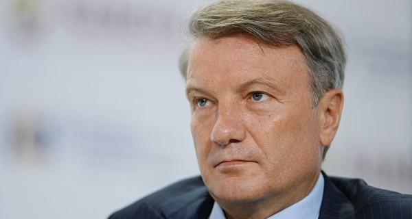 Gref: Russia needs a quick escape, not to stay in the downshifters