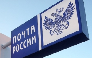 Russian post in the new year period doubled the processing of international parcels