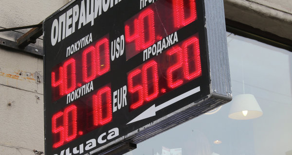 Fixing the exchange rate of the dollar to 40 rubles collapsed the Finance, consider in the state Duma