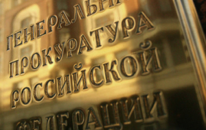 The public Prosecutor will check up observance of the rights of entrepreneurs in the regions