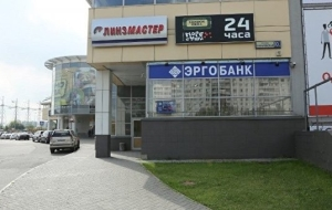 The Bank of Russia revoked the license of Ergobank