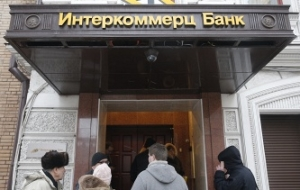 "The DIA may pay to the depositors of the Bank ""Intercommerz"" 64,8 billion roubles"