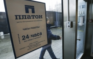 "The government has extended the reduced rate for large trucks in the system ""Platon"""