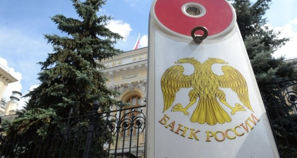 """The Bank of Russia revoked the license of the Vladikavkaz Bank """"1Банк"""""""