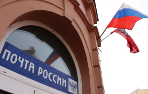 """Mail of Russia"" decided to float bonds for 70 billion rubles"