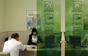 Sberbank increased from 1 March the rate on the mortgage with state support-12% per annum