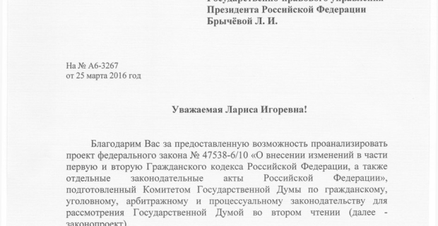 In the Duma, commented on the news about the ban on early repayment of mortgages