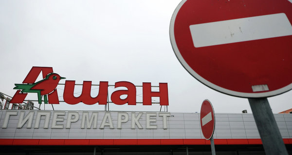 Auchan will invest 17 billion rubles in the opening of almost 50 stores in Russia
