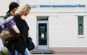 The Central Bank introduced a temporary administration in the Military-industrial Bank