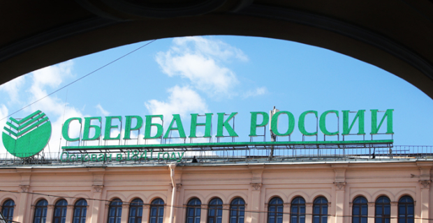 Sberbank has reduced rates across the range of consumer loans