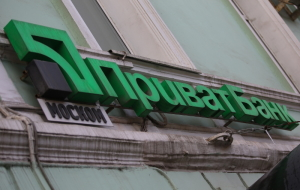 "The Cabinet of Ministers of Ukraine announced the full nationalization of ""PrivatBank"""