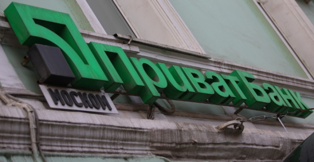 """The Cabinet of Ministers of Ukraine announced the full nationalization of """"PrivatBank"""""""