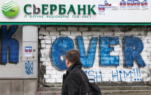 "The national Bank of Ukraine has proposed to prohibit the ""daughters"" of Russian banks capital"
