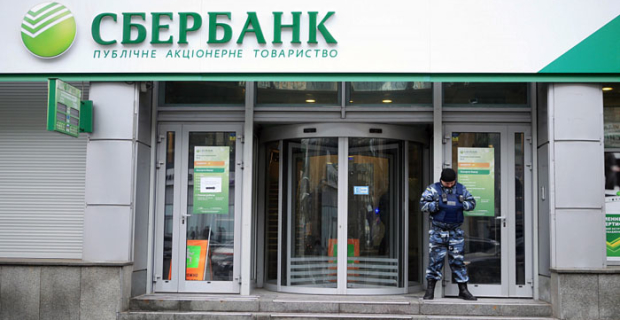 """Daughter"" of Sberbank in Ukraine will not take clients with passports of the DNI and LC"