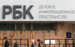 The guide RBC confirmed the fact of negotiations about the sale of the holding