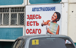 The Central Bank started a large-scale test sellers of electronic insurance policies