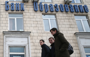 """Payments to depositors of the Moscow Bank """"Obrazovanie"""" will amount to almost RUB 20 billion"""