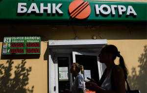 "CBA appealed to the interior Ministry upon possible insights of the assets of the Bank ""Ugra"""