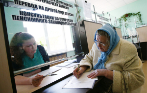 Izvestia: raising the retirement age will reduce the costs to the budget 1.7 trillion rubles