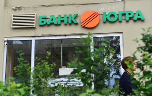 "The Central Bank took management of the Bank ""Ugra"" in their hands"
