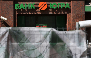 "The Central Bank identified in the Bank ""Ugra"" signs of withdrawal of assets and manipulation of the deposits"
