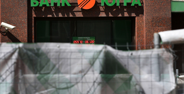"""The Central Bank identified in the Bank """"Ugra"""" signs of withdrawal of assets and manipulation of the deposits"""